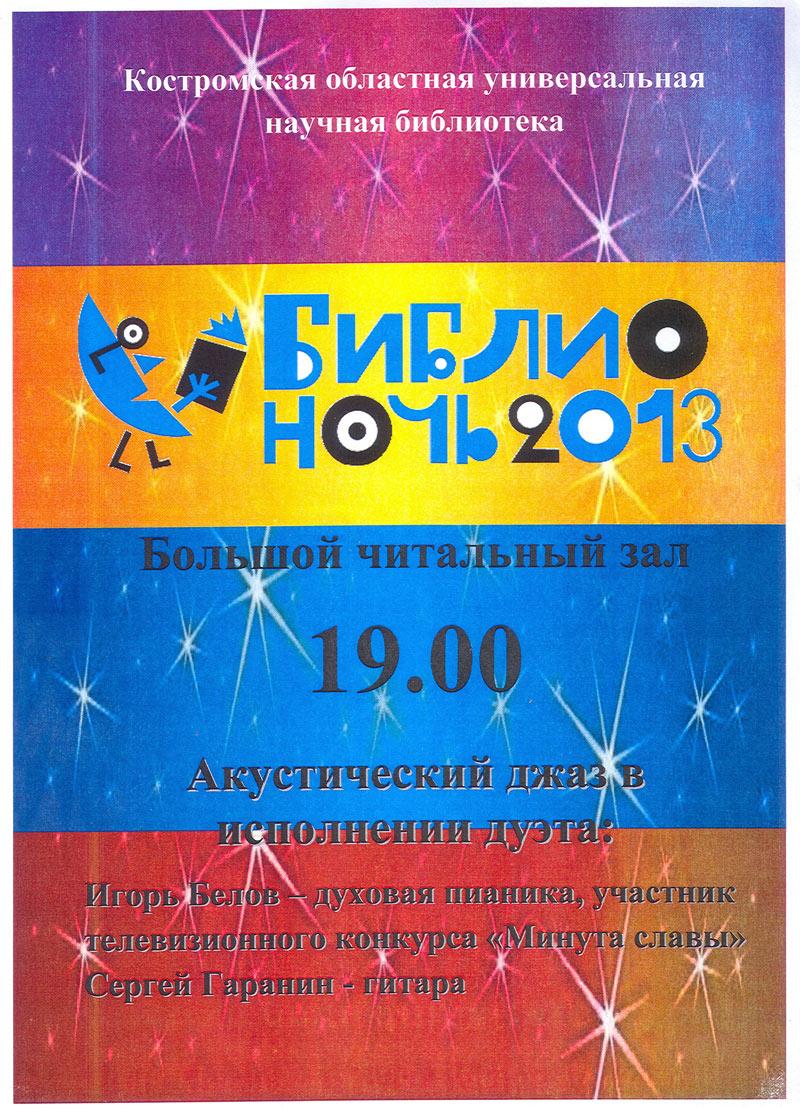 Игорь Белов и Сергей Гаранин в проекте «Библионочь 2013»