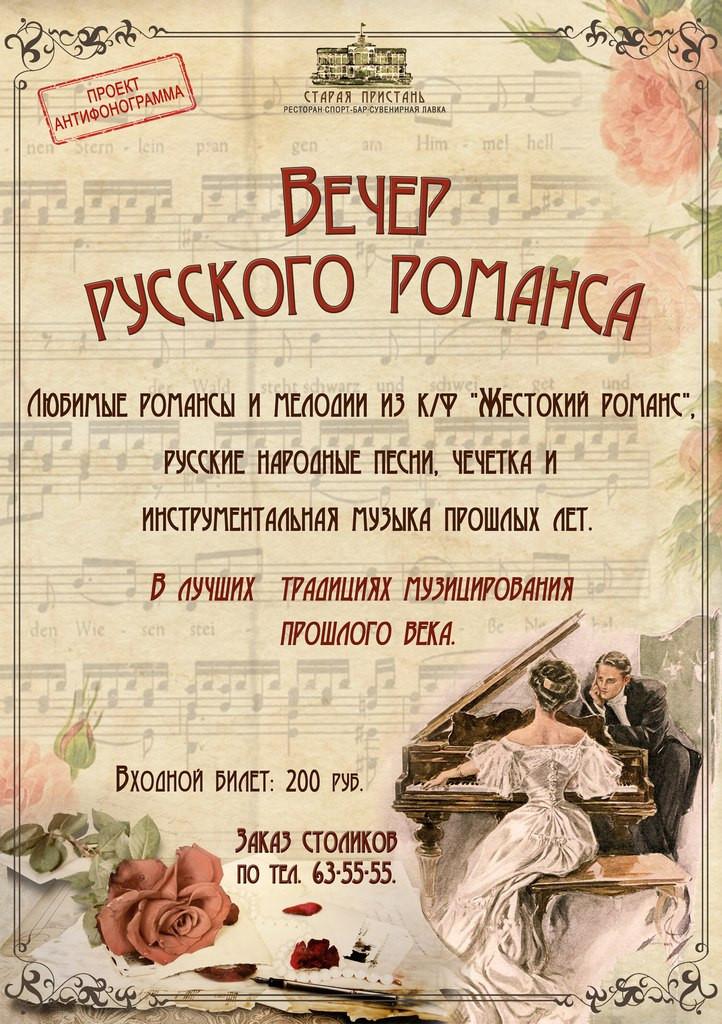 21 августа 2014: Вечер Русского романса.